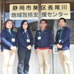 静岡市葵区長尾川地域包括支援センター