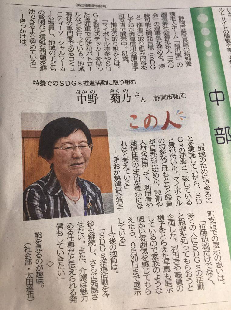 理事長のインタビュー記事が新聞に掲載されました。