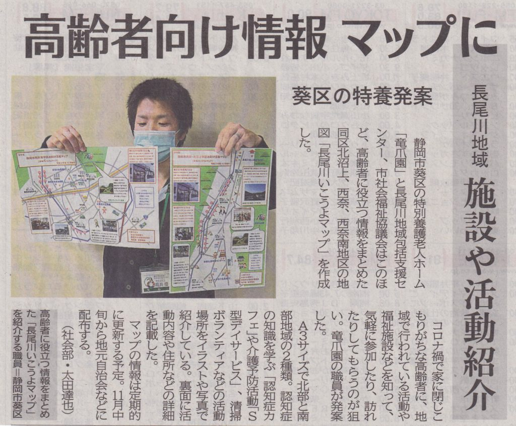 地域福祉の活動が新聞に掲載されました
